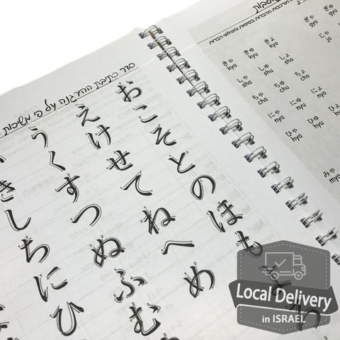 Japanese lessons book 1