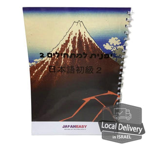 Japanese lessons book 2