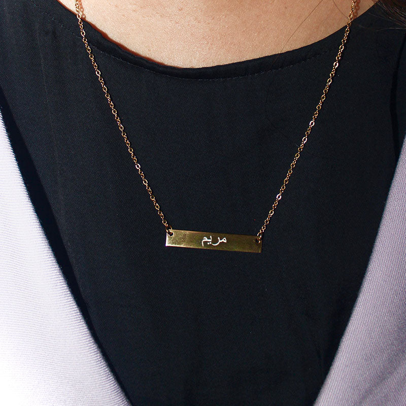 ZUDO-Custom-Arabic-Name-Bar Necklace