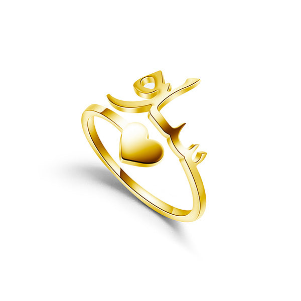 ZUDO---personalized-Ring-Name--Arabic-Gold
