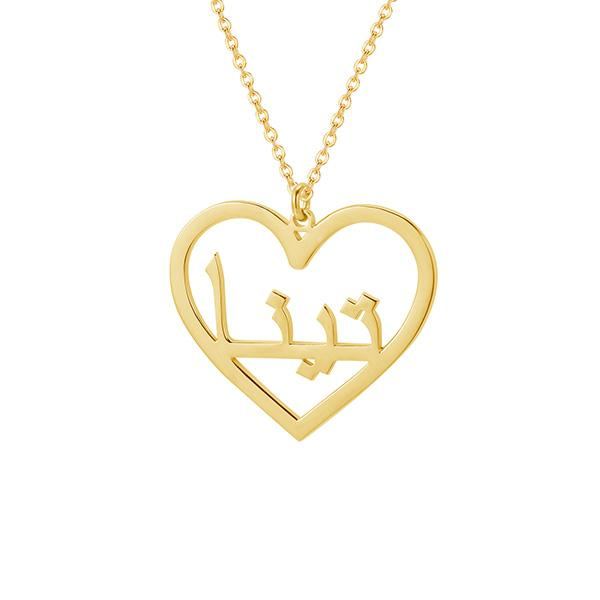 ZUDO Personalized Heart Name Necklace Arabic