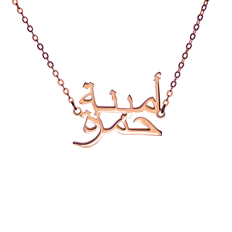 Arabic 2-Name Vertical Necklace