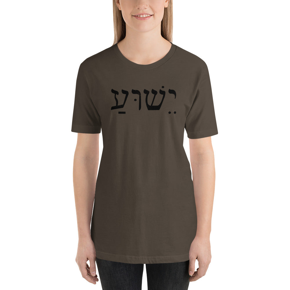 Yeshua - the name of Jesus in Hebrew Short-Sleeve Unisex T-Shirt-T-shirt-PureDesignTees