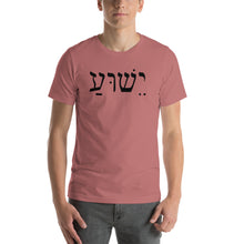 Load image into Gallery viewer, Yeshua - the name of Jesus in Hebrew Short-Sleeve Unisex T-Shirt-T-Shirt-PureDesignTees