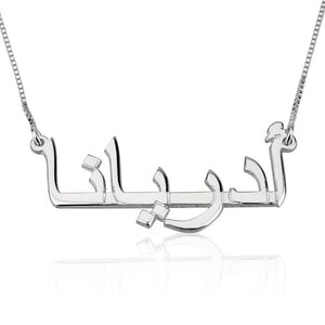Simple Arabic Nameplate Necklace