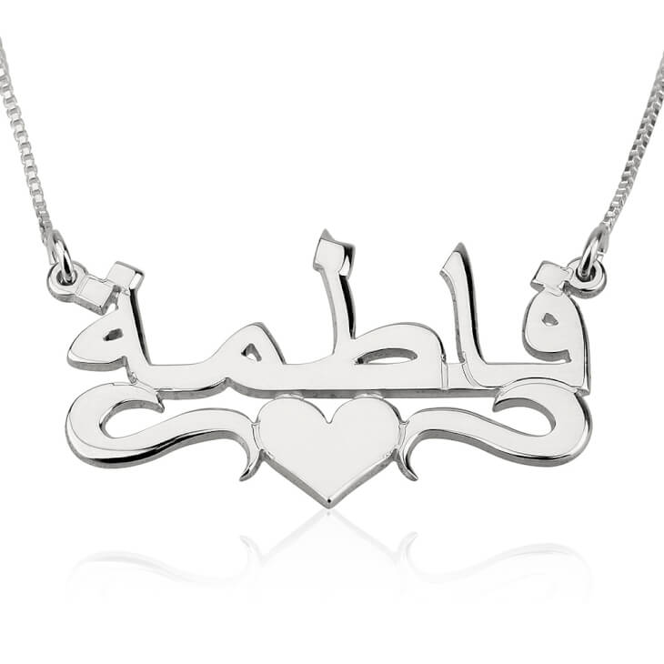 Arabic Heart Nameplate Necklace