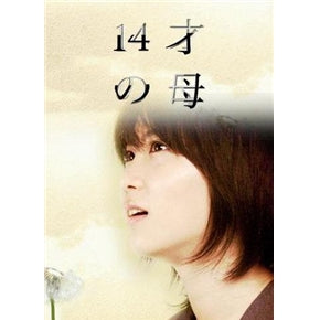 Japanese Drama DVD: 14 yrs old mother a.k.a. 14 sai no haha, english subtitle