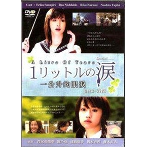 Japanese drama dvd: 1 Litre of tears, english subtitle