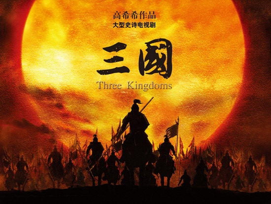 Chinese drama dvd: 3 Three Kingdoms San Guo 2010, chinese subtitle
