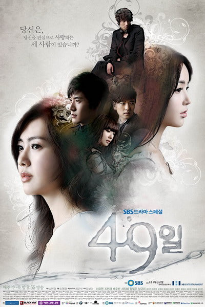 Korean drama dvd: 49 days, english subtitle