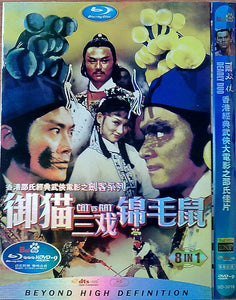 Chinese movies dvd 8 in 1 Super Classic Collection, English subtitles