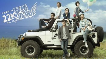 Taiwan drama dvd: Aim High, english subtitle