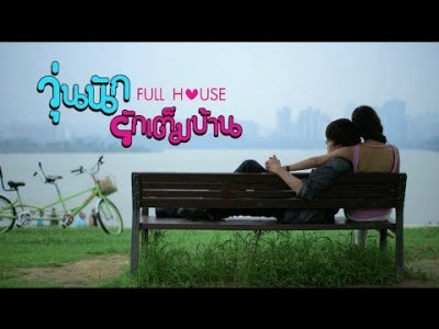 Thai drama dvd: Full house, english subtitle