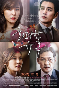 Korean drama dvd: Glamorous temptation, english subtitle