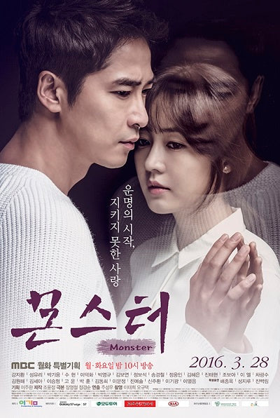 Korean drama dvd: Monster, english subtitle