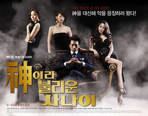 Korean drama dvd: A man called God, english subtitles