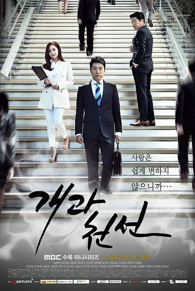 Korean drama dvd: A New leaf, english subtitle