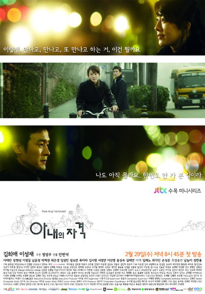 Korean drama dvd: A Wife's Credentials, english subtitle