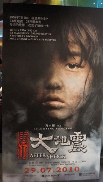 Chinese movie dvd: Aftershock, english subtitle