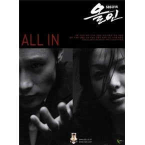 Korean drama dvd: All In, english subtitles