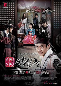 Korean drama dvd: Angsimjeong a.k.a. Ang Shim jung, english subtitles
