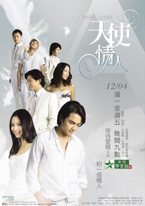 Taiwan Drama DVD:  Angel Lover, english subtitle