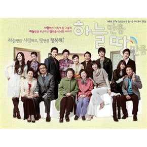 Korean drama dvd: As much as heaven and earth, english subs