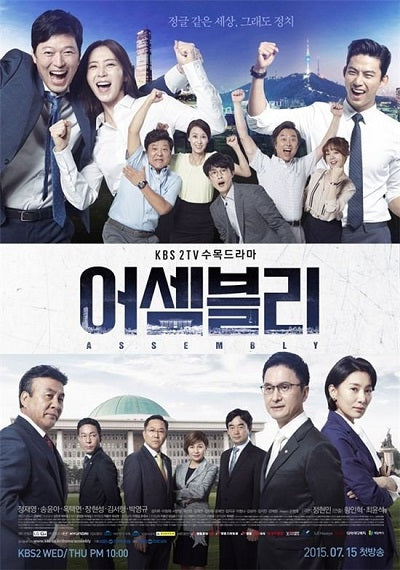 Korean drama dvd: Assembly, english subtitle