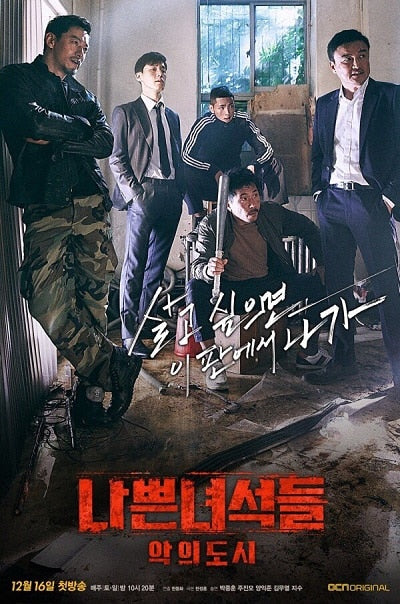 Korean drama dvd: Bad guys 2 a.k.a. city of evil, english subtitle