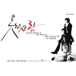 Korean drama dvd: Bad love a.k.a. cruel love, english subtitles