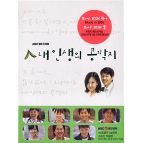 Korean Drama DVD: Bean Chaff of my life, english subs