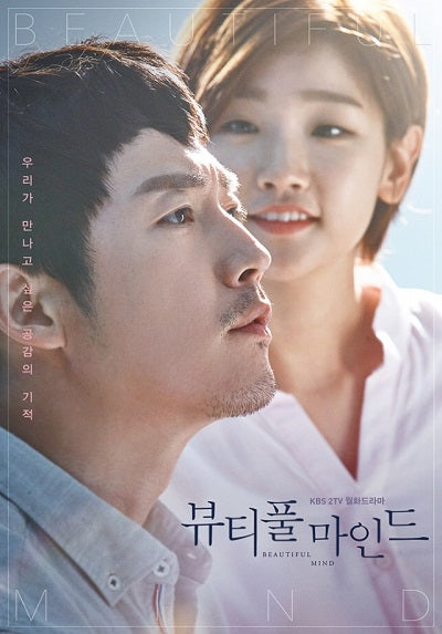 Korean drama dvd: Beautiful mind, english subtitle