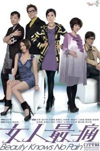 Hongkong TVB Drama DVD: Beauty knows no pain, chinese subtitle only