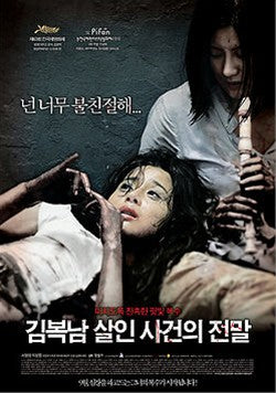 Korean movie dvd: Bedevilled, english subtitle