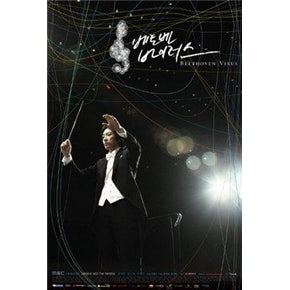 Korean drama dvd: Beethoven virus, English subtitles
