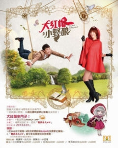Taiwan drama dvd: Big Red Riding Hood, english subtitle