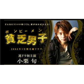 Japanese Drama DVD:  BINBO DANSHI,  english subtitles
