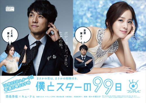 Japanese drama dvd: Boku to star no 99 nichi, english subtitle