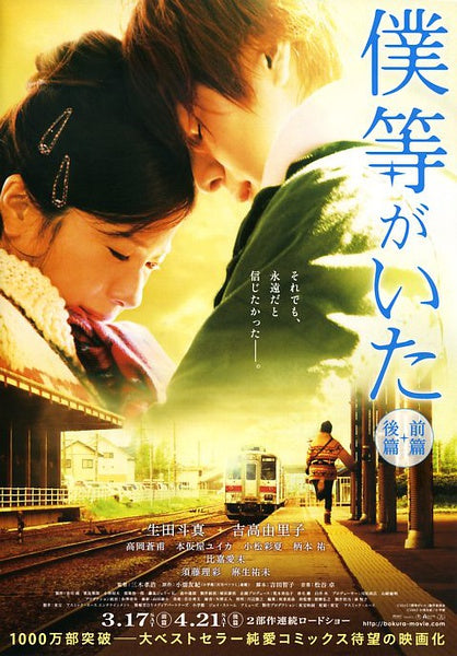 Japanese movie dvd: Bokura Ga Ita, english subtitle