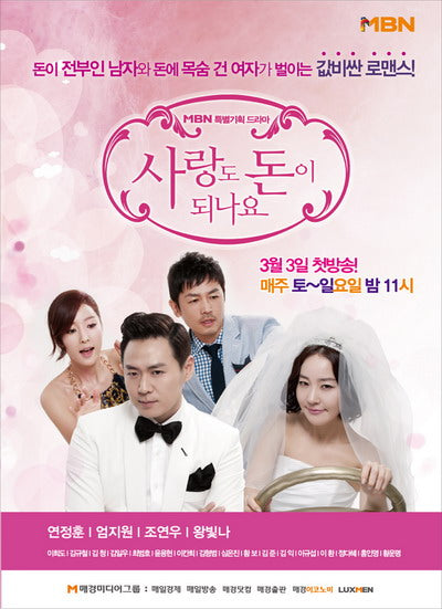 Korean drama dvd: Can Love become money, english subtitle