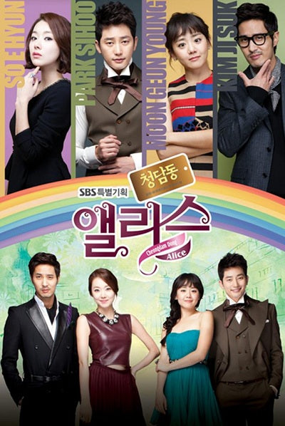 Korean drama dvd: Cheongdamdong Alice, english subtitle
