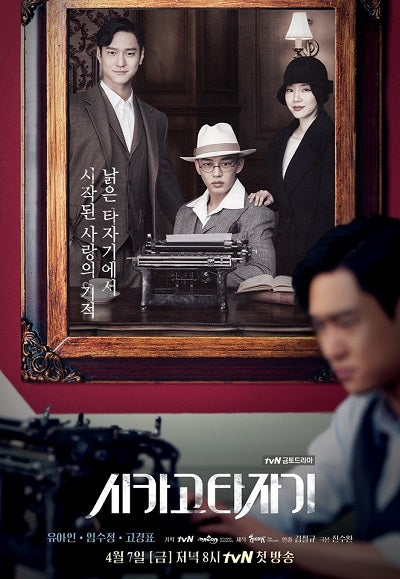 Korean drama dvd: Chicago Typewriter, english subtitle