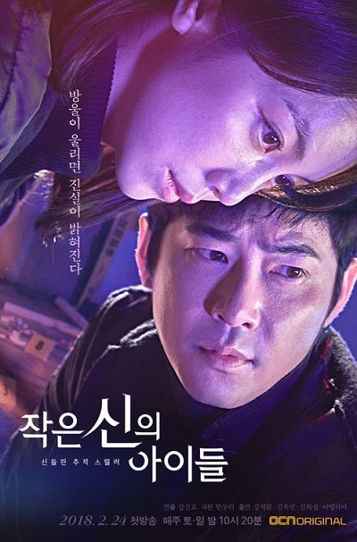 Korean drama dvd: Children of a lesser god, english subtitle