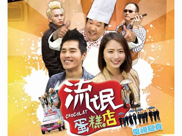 Taiwan drama dvd: Chocolat, english subtitle