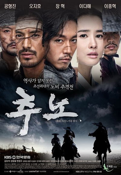 Korean drama dvd: Chuno a.k.a. The Slave hunters, english subtitles