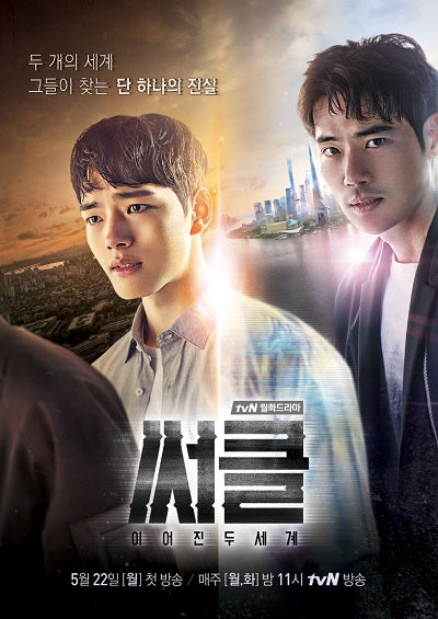Korean drama dvd: Circle Two worlds connected, english subtitle