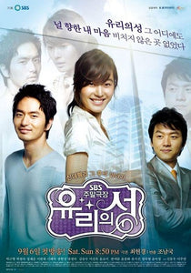 Korean drama dvd: City of Glass a.k.a. Glass castle, english subtitles