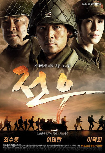Korean drama dvd: Comrades, english subtitles