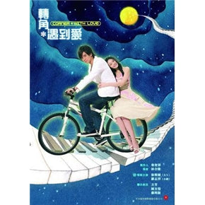 Taiwan drama dvd: Corner with love, english subtitle