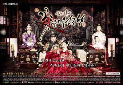Korean drama dvd: Cruel Palace - War of flowers, english subtitle